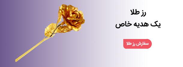 رز طلا